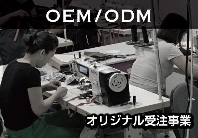 OEM/DOM