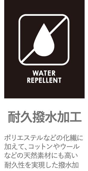 耐久撥水加工